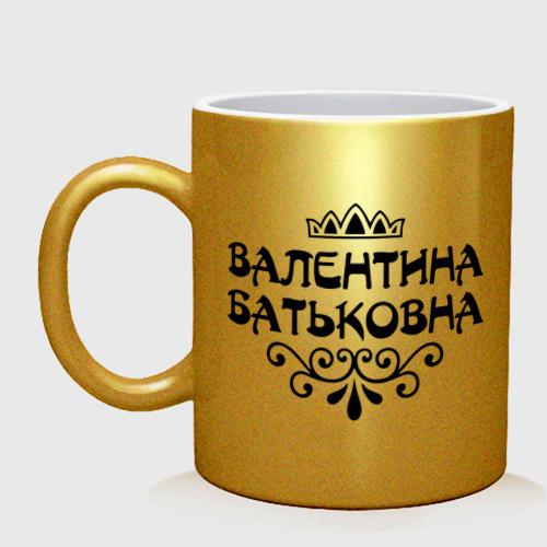 Валентина Батьковна
