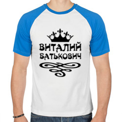 Виталий Батькович