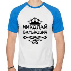 Николай Батькович