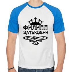 Филипп Батькович