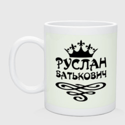 Руслан Батькович
