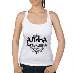 Алина Батьковна