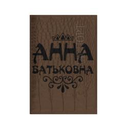 Анна Батьковна