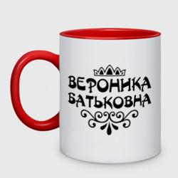 Вероника Батьковна
