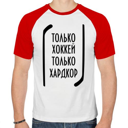 Мужская футболка реглан  Фото 01, Только хоккей - только хардкор