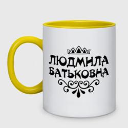 Людмила Батьковна