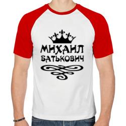 Михаил Батькович