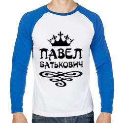 Павел Батькович