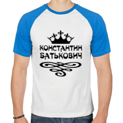 Константин Батькович