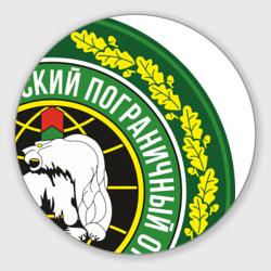 Отдельный арктический пограничный отряд
