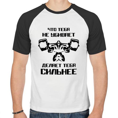 """Мужская футболка-реглан """"Что тебя не убивает, делает тебя сильнее"""" - 1"""
