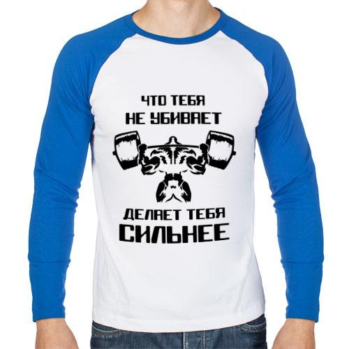 """Мужская футболка-реглан с длинным рукавом """"Что тебя не убивает, делает тебя сильнее"""" - 1"""