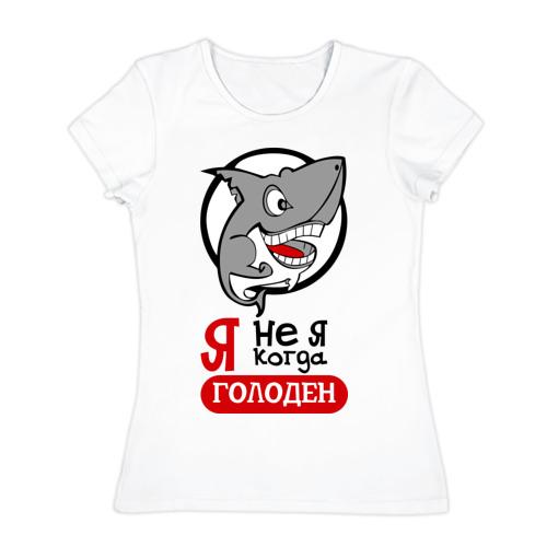 Женская футболка хлопок  Фото 01, Я не я когда голоден