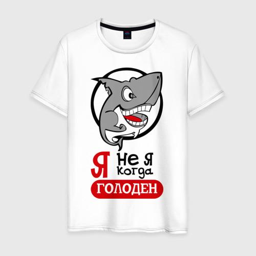Мужская футболка хлопок Я не я когда голоден