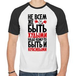 Не всем же быть худыми - интернет магазин Futbolkaa.ru