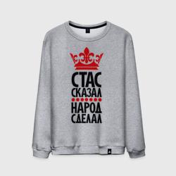 Стас сказал, народ сделал - интернет магазин Futbolkaa.ru