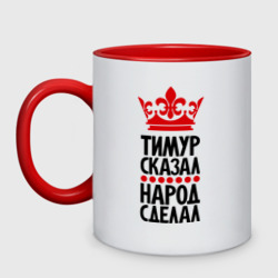 Тимур сказал, народ сделал
