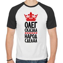 Олег сказал, народ сделал