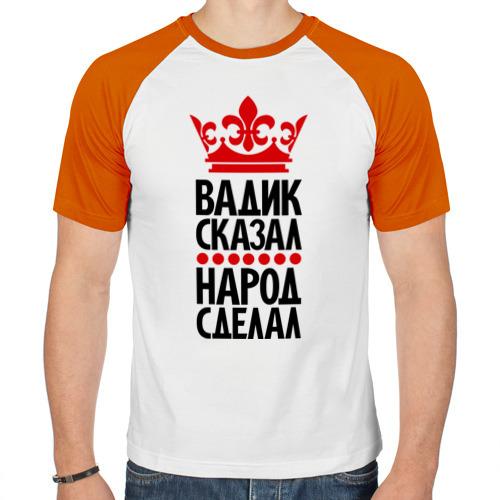 Мужская футболка реглан  Фото 01, Вадик сказал, народ сделал