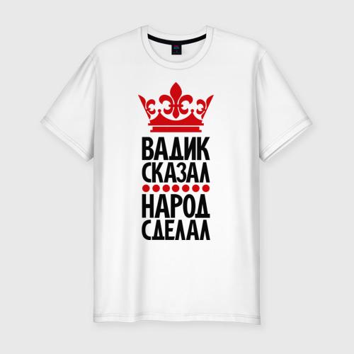 Мужская футболка премиум  Фото 01, Вадик сказал, народ сделал