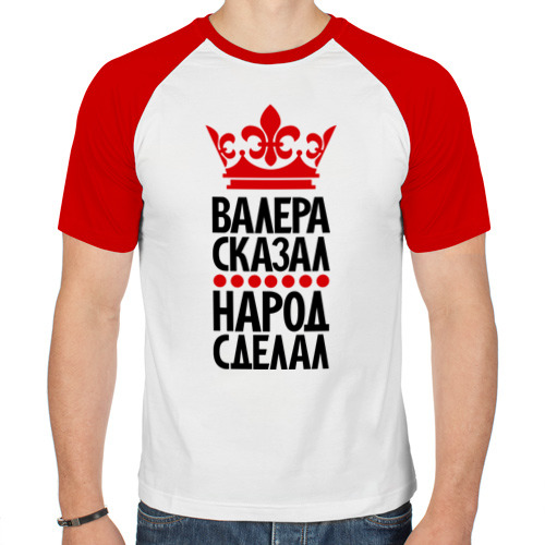 Мужская футболка реглан  Фото 01, Валера сказал, народ сделал