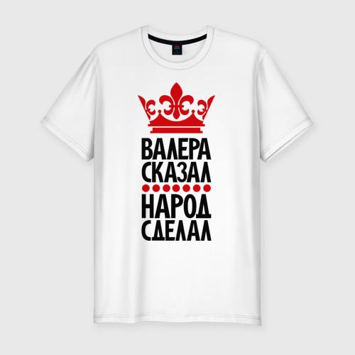 Мужская футболка премиум  Фото 01, Валера сказал, народ сделал
