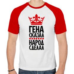 Гена сказал, народ сделал - интернет магазин Futbolkaa.ru