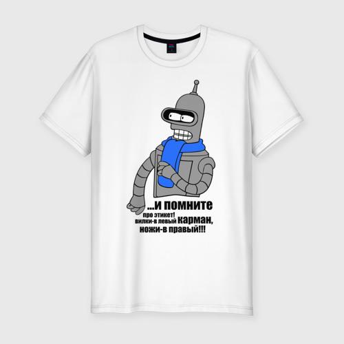 Мужская футболка премиум  Фото 01, Бендер помните про этикет