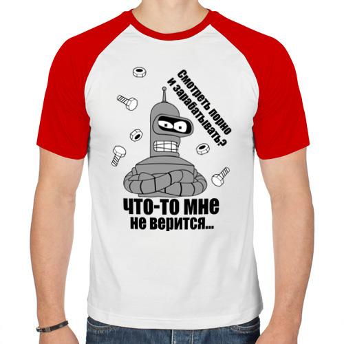 Мужская футболка реглан  Фото 01, бендер что-то мне не верится