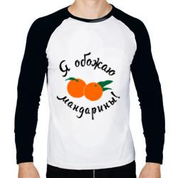 Я обожаю мандарины