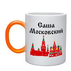 Саша Московский