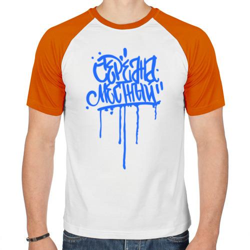 Мужская футболка реглан  Фото 01, Серёжа местный флюр