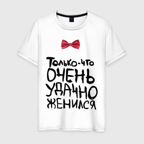 Мужская футболка хлопок Удачно женился Фото 01