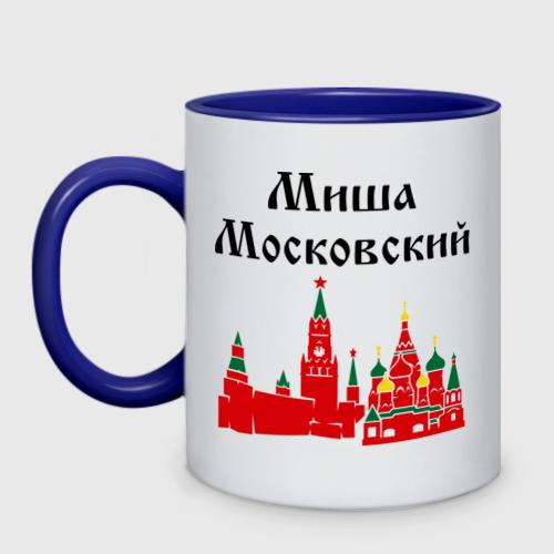 Миша Московский