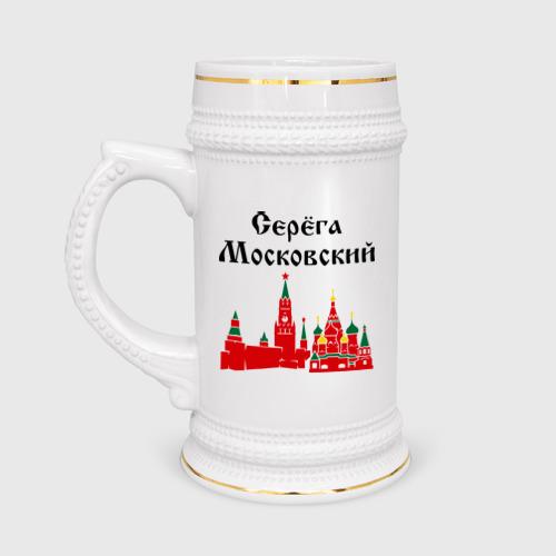 Серега Московский