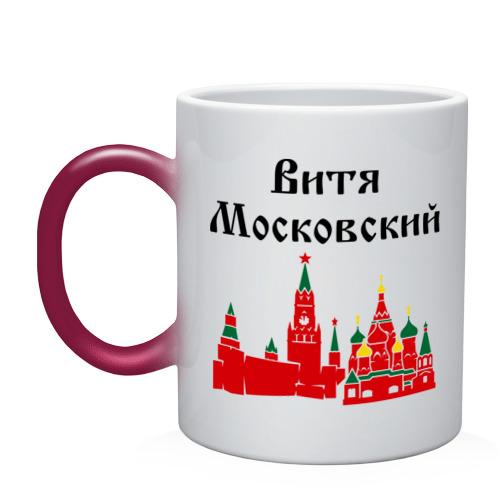 Витя Московский