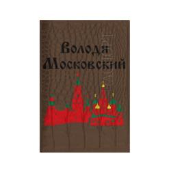 Володя Московский