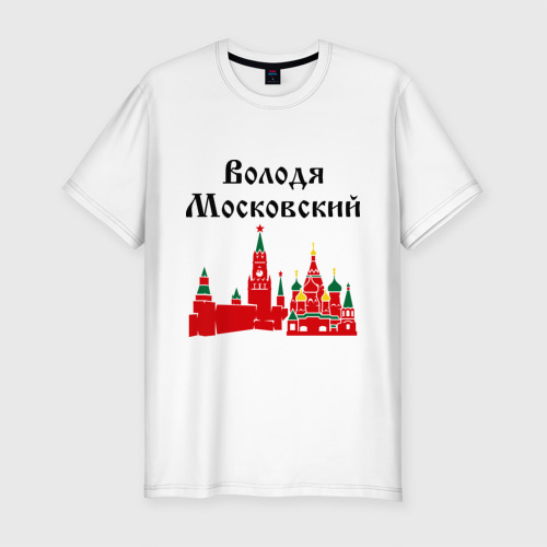Мужская футболка премиум  Фото 01, Володя Московский