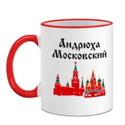 Андрюха Московский