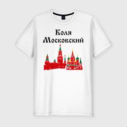 Коля Московский