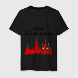 Леха Московский