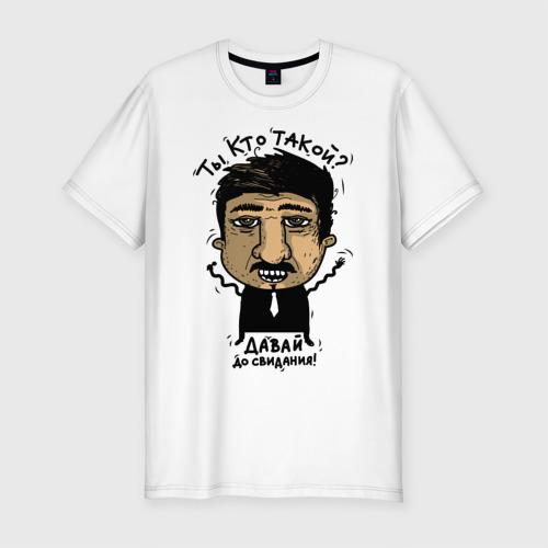 Мужская футболка премиум  Фото 01, Давай, до свидания