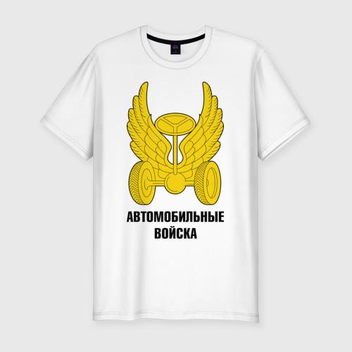 Мужская футболка премиум  Фото 01, Автомобильные войска