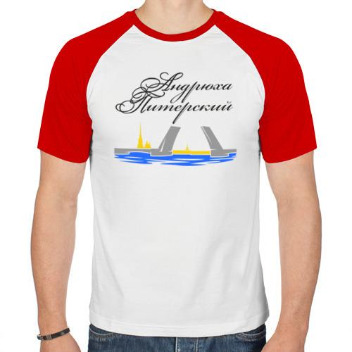 Мужская футболка реглан  Фото 01, Андрюха Питерский