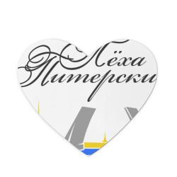 Леха Питерский
