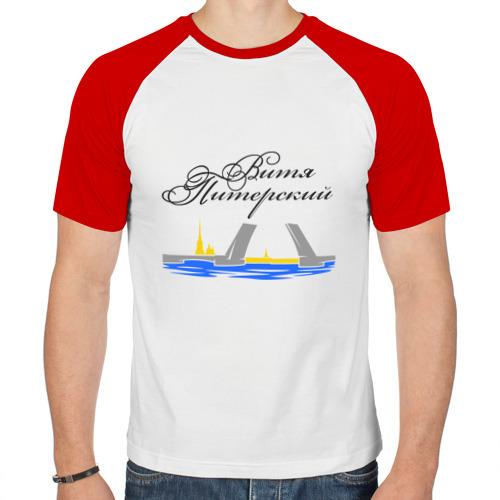 Мужская футболка реглан  Фото 01, Витя Питерский