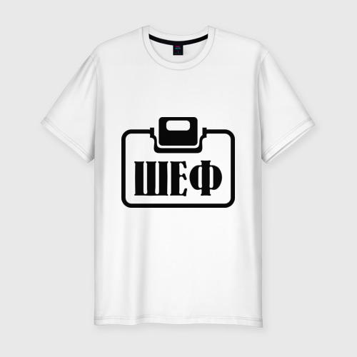Мужская футболка премиум  Фото 01, Бейджик (Шеф)