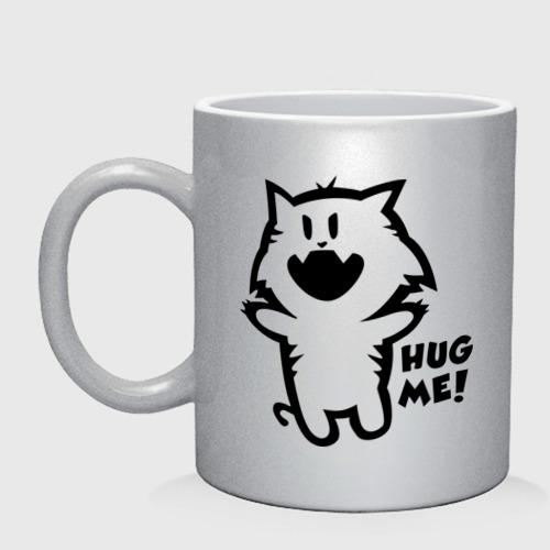 Hug me (Обними меня)