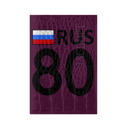 Забайкальский край (80)