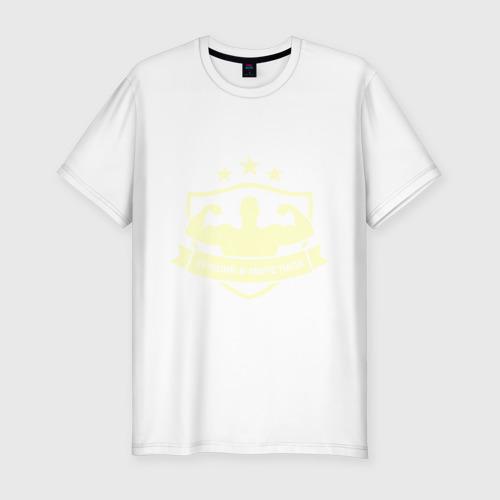 Мужская футболка премиум  Фото 01, Лучший в мире папа (Свет)